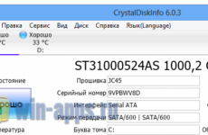 CrystalDiskInfo 7.6.1 на русском официальная версия