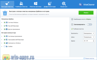 Wise Disk Cleaner 9.7.3 на русском