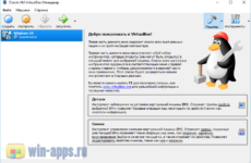 VirtualBox 5.2.6 торрент