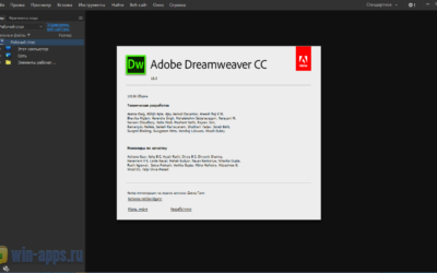 Adobe Dreamweaver CC 2019 торрент