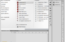 Adobe Flash Professional CS6 торрент