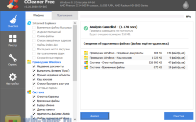 CCleaner Portable Rus