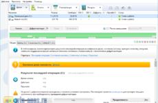 Auslogics Disk Defrag Pro 4.9.1