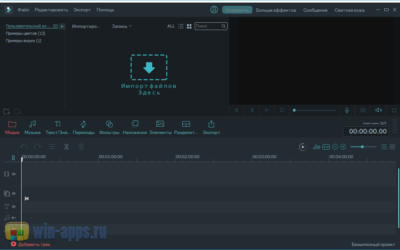 Wondershare Filmora Video Editor 8.7.0 торрент