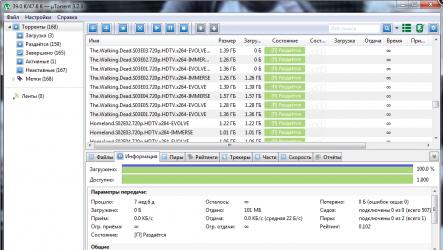 uTorrent 4 скачать без рекламы